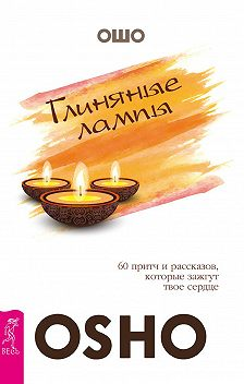 Бхагаван Раджниш (Ошо) - Глиняные лампы. 60 притч и рассказов, которые зажгут твое сердце