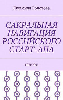 Людмила Болотова - Сакральная навигация российского Старт-Апа. Тренинг