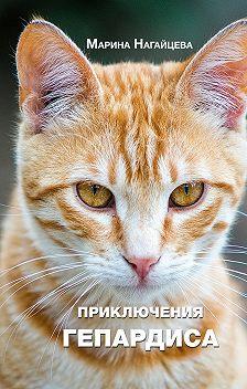 Марина Нагайцева - Приключения Гепардиса