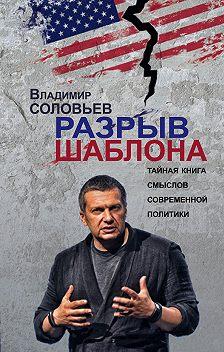 Владимир Соловьев - Разрыв шаблона