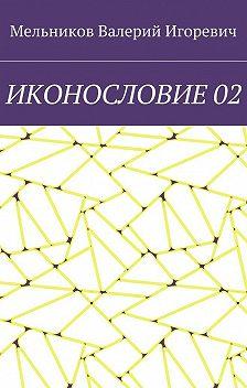 Валерий Мельников - ИКОНОСЛОВИЕ02