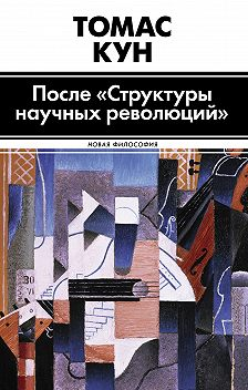 Томас Кун - После «Структуры научных революций»