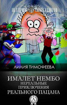 Лилия Тимофеева - Ималет Нембо. Нереальные приключения реального пацана