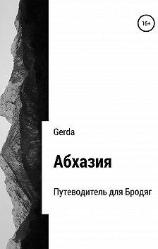 Gerda - Абхазия. Путеводитель для Бродяг