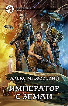 Алекс Чижовский - Император с Земли