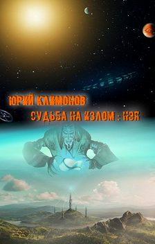 Юрий Климонов - Судьба на излом: Нэя