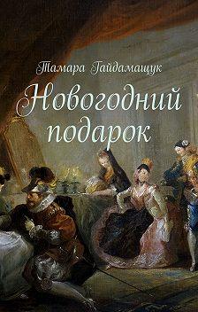Тамара Гайдамащук - Новогодний подарок