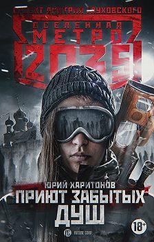 Юрий Харитонов - Метро 2035: Приют забытых душ