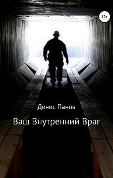 Денис Панов - Ваш внутренний враг