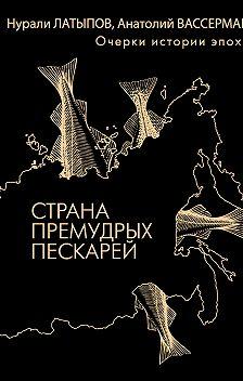 Анатолий Вассерман - Страна премудрых пескарей. Очерки истории эпохи
