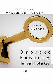 Максим Буланов - В поиске Ключика. In search of a key