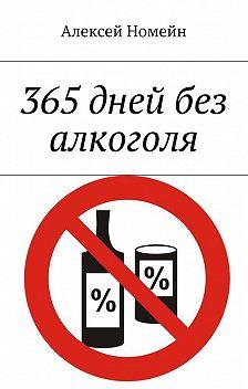 Алексей Номейн - 365дней без алкоголя