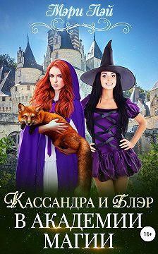 Мэри Лэй - Кассандра и Блэр в Академии магии