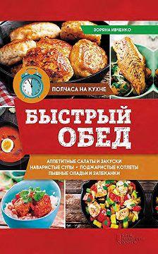 Зоряна Ивченко - Быстрый обед