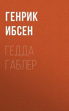 Генрик Ибсен - Гедда Габлер