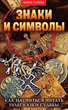 Елена Разумовская - Знаки и символы. Как научиться читать подсказки судьбы