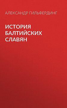 Александр Гильфердинг - История балтийских славян
