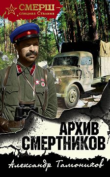 Александр Тамоников - Архив смертников