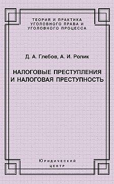 Денис Глебов - Налоговые преступления и налоговая преступность