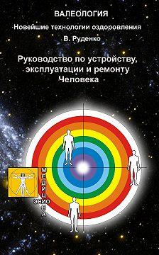 Руденко Васильевич - Руководство по устройству, эксплуатации и ремонту Человека
