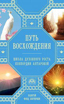 Сборник - Путь восхождения. Школа духовного роста Конкордии Антаровой