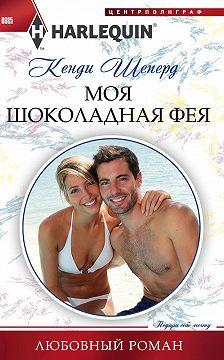 Кенди Шеперд - Моя шоколадная фея
