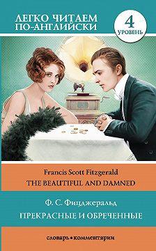 Френсис Фицджеральд - The Beautiful and Damned / Прекрасные и обреченные. Уровень 4