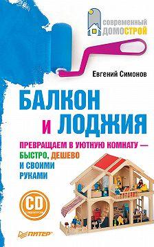 Евгений Симонов - Балкон и лоджия