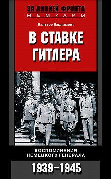 Вальтер Варлимонт - В ставке Гитлера. Воспоминания немецкого генерала. 1939-1945