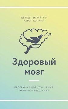 Дэвид Перлмуттер - Здоровый мозг