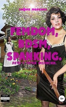 Зофия Мельник - FEMDOM, BDSM, SPANKING. Лето у тетки Фелисии