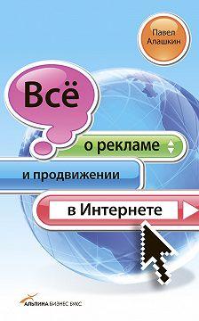 Павел Алашкин - Всё о рекламе и продвижении в Интернете