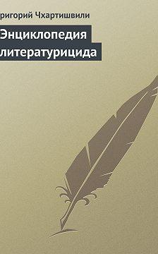 Григорий Чхартишвили - Энциклопедия литературицида