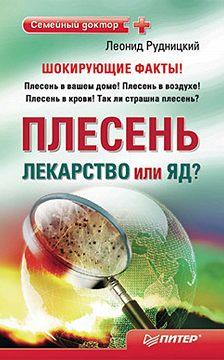 Леонид Рудницкий - Плесень – лекарство или яд?