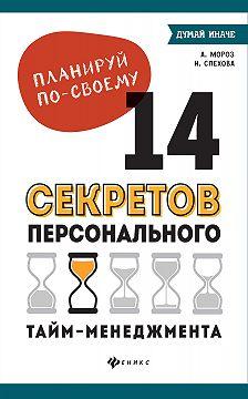 Наталья Спехова - Планируй по-своему: 14 секретов персонального тайм-менеджмента