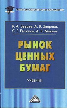 Александр Макеев - Рынок ценных бумаг