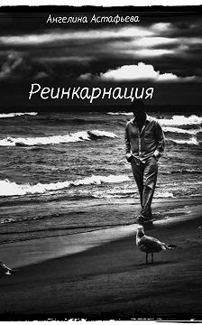 Ангелина Астафьева - Реинкарнация. Игры судьбы