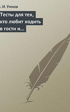 Владимир Умнов - Тесты для тех, кто любит ходить в гости и желает делать это как можно чаще! Психологические тесты на все случаи жизни