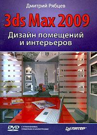 Дмитрий Рябцев - Дизайн помещений и интерьеров в 3ds Max 2009