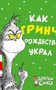 Доктор Сьюз - Как Гринч Рождество украл
