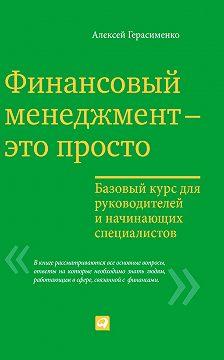 Алексей Герасименко - Финансовый менеджмент – это просто: Базовый курс для руководителей и начинающих специалистов