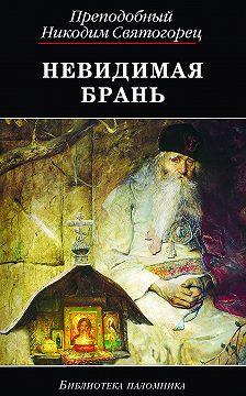 Никодим Святогорец - Невидимая брань