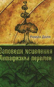 Роман Доля - Заповеди исцеления