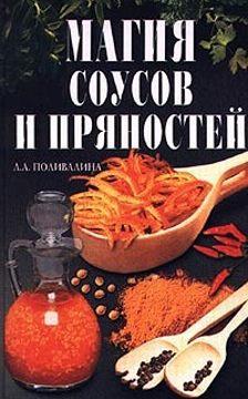 Светлана Колосова - Магия соусов и пряностей