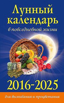 Диана Хорсанд-Мавроматис - Лунный календарь в повседневной жизни для выживания и процветания. 2016–2025