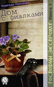 Надежда Нелидова - Книга 3. Дом с фиалками
