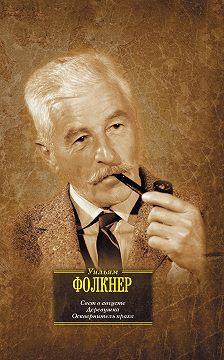 Уильям Фолкнер - Свет в августе. Деревушка. Осквернитель праха (сборник)