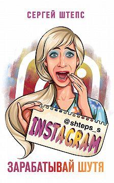 Сергей Штепс - Instagram. Зарабатывай шутя