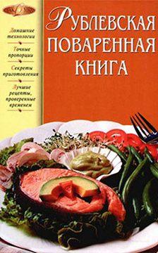 Unidentified author - Рублевская поваренная книга