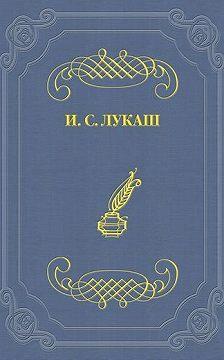 Иван Лукаш - Черная магия